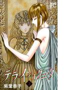 テラ・インコグニタ 2 (BONITA COMICS)(ボニータコミックス)