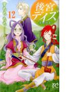 後宮デイズ〜花の行方〜 12 (PRINCESS COMICS)(プリンセス・コミックス)