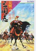 大判三国志 2 乱世の奸雄(希望コミックス)