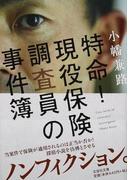特命!現役保険調査員の事件簿 (文芸社文庫)