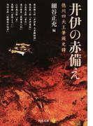 井伊の赤備え 徳川四天王筆頭史譚 (河出文庫)(河出文庫)