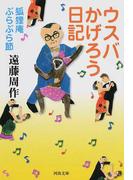 ウスバかげろう日記 狐狸庵ぶらぶら節 (河出文庫)(河出文庫)