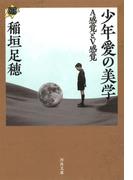少年愛の美学 A感覚とV感覚 (河出文庫 21世紀タルホスコープ)(河出文庫)