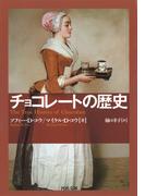 チョコレートの歴史 (河出文庫)(河出文庫)