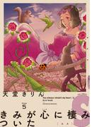 きみが心に棲みついたS 5 (FC swing)(フィールコミックス)