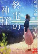 終電の神様 (実業之日本社文庫)(実業之日本社文庫)