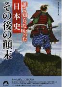 誰も知らなかった日本史その後の顚末