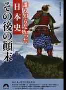 誰も知らなかった日本史その後の顚末 (青春文庫)(青春文庫)