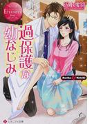 過保護な幼なじみ Ruriko & Motoki (エタニティ文庫 エタニティブックス Rouge)(エタニティ文庫)