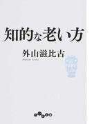 知的な老い方 (だいわ文庫)(だいわ文庫)