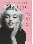 マリリン・モンローの言葉 世界一セクシーな彼女の魅力の秘密 (だいわ文庫)(だいわ文庫)