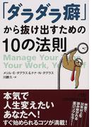 「ダラダラ癖」から抜け出すための10の法則 (日経ビジネス人文庫)(日経ビジネス人文庫)