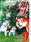 銀牙THE LAST WARS 9 (NICHIBUN COMICS)(NICHIBUN COMICS)