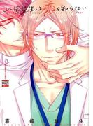 山田先生は恋を知らない (NICHIBUN COMICS KAREN COMICS)(NICHIBUN COMICS)