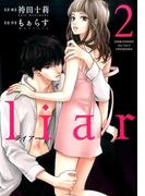 liar 2 (JOUR COMICS)
