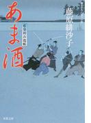 あま酒 書き下ろし時代小説 (双葉文庫 藍染袴お匙帖)(双葉文庫)