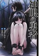 神眼の勇者 6 (モンスター文庫)(モンスター文庫)