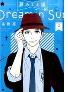夢みる太陽 9 (ACTION COMICS)