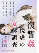 復讐姦 悦虐の女体調査 (マドンナメイト文庫)(マドンナメイト)
