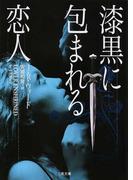 漆黒に包まれる恋人 (二見文庫 ザ・ミステリ・コレクション)(二見文庫)