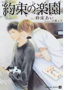 約束の楽園 (CHARADE BUNKO)(シャレード文庫)