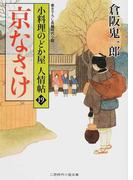 京なさけ 書き下ろし長編時代小説