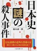 日本史謎の殺人事件 (二見レインボー文庫)(二見レインボー文庫)