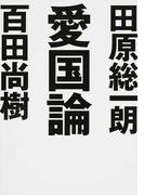 愛国論 (ワニ文庫)(ワニ文庫)