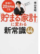手取り20万円台でも「貯まる家計」に変わる新常識44 横山先生に聞きました!
