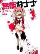 無能なナナ 1 (ガンガンコミックス)