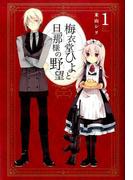 梅衣堂ひよと旦那様の野望 1 (ガンガンコミックス)