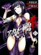アカメが斬る!零 6 (ビッグガンガンコミックス)