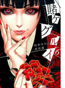 賭ケグルイ 6 (ガンガンコミックスJOKER)