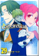 Landreaall 29 (ZERO−SUM COMICS)