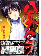ハイガクラ 10 (IDコミックス/ZERO−SUMコミックス)