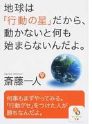 地球は「行動の星」だから、動かないと何も始まらないんだよ。 (サンマーク文庫)(サンマーク文庫)