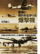 戦場に現われなかった爆撃機 計画・試作機で終わった爆撃機、攻撃機、偵察機