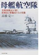 母艦航空隊 実戦体験記が描く搭乗員と整備員たちの実像