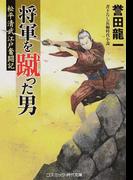 将軍を蹴った男 書下ろし長編時代小説 1 松平清武江戸奮闘記