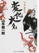 変化大名 (コスミック・時代文庫 山手樹一郎傑作選)(コスミック・時代文庫)