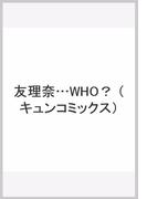 友理奈…WHO? (キュンコミックス)
