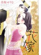 すりかわった花嫁 (EMERALD COMICS)