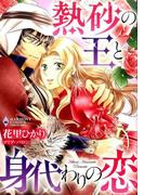 熱砂の王と身代わりの恋 (EMERALD COMICS)
