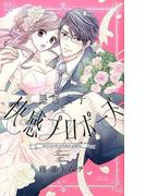 隠居女子と快感プロポーズ (MISSY COMICS)