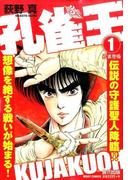 孔雀王 孔雀登場 1 (ミッシィコミックス)(ミッシィコミックス)
