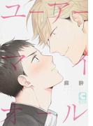 ユーアーマイオール (CHOCOLAT COMICS)(ショコラコミックス)