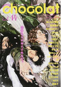 comic chocolat vol.14 BOYS BE IN LOVE(ショコラコミックス)