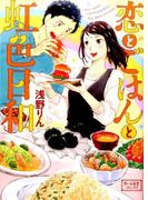 恋とごはんと虹色日和 (コミック)