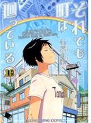 """それでも町は廻っている 16 通称""""それ町"""" (コミック YKコミックス)(YKコミックス)"""