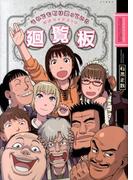 それでも町は廻っている公式ガイドブック廻覧板 (コミック)(YKコミックス)